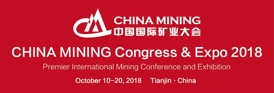 کنگره ملی معدن چین