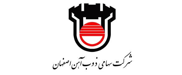 شرکت ذوب آهن اصفهان